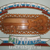 Подарочный ключ из дерева (сувенир).