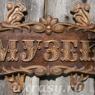 Вывеска деревянная  Музей
