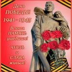 9 Мая День Великой Победы!!!