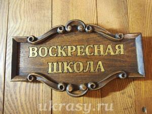 """Вывеска-табличка """"Воскресная школа"""""""